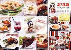 food_dragony_back