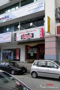 Chou Shun Kan 长春馆