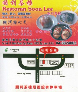 Soon Lee Restaurant Sungai Bakap